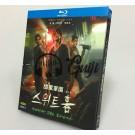 韓国ドラマ Sweet Home -俺と世界の絶望- Blu-ray BOX