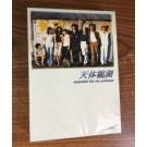 天体観測 serchin' for my polestar (伊藤英明、坂口憲二主演) DVD-BOX