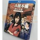 怨み屋本舗 シーズン1+2+スペシャル Blu-ray BOX 全巻