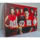 嘘の戦争 DVD-BOX