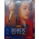 韓国ドラマ ヴィンチェンツォ (ソン・ジュンギ出演) DVD-BOX