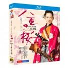 NHK大河ドラマ 八重の桜 完全版 (綾瀬はるか、西島秀俊、松重豊、綾野剛出演) Blu-ray BOX 全巻
