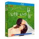 韓国ドラマ 君は私の春 (ソ・ヒョンジン、キム・ドンウク出演) Blu-ray BOX