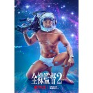 全裸監督 シーズン2 (山田孝之、満島真之介、森田望智出演) Blu-ray BOX
