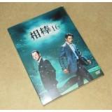 相棒 season 16 DVD-BOX 完全版