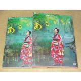 連続テレビ小説 あさが来た 完全版 DVDBOX 全25週 全156話 全巻