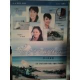 おとなの夏休み (寺島しのぶ出演) DVD-BOX