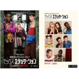 セックス・エデュケーション Sex Education シーズン1+2 DVD-BOX 全巻